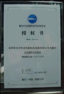 戴尔服务器湖南授权合作伙伴 长沙世龙电脑科技发展有限公司 湖南IBM图片
